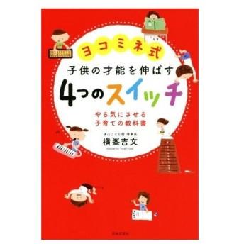ヨコミネ式 子供の才能を伸ばす4つのスイッチ やる気にさせる子育ての教科書/横峯吉文(著者)