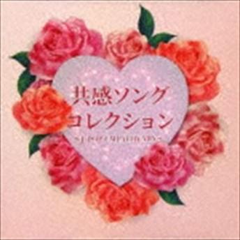 [CD] 共感ソングコレクション~J-POP EMPATHY MIX~