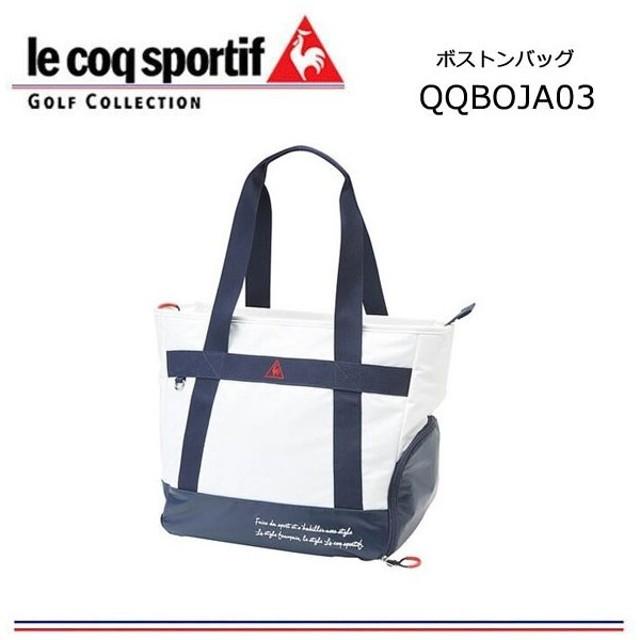 ルコック スポルティフ ゴルフ ボストンバッグ QQBOJA03 2019年秋冬モデル