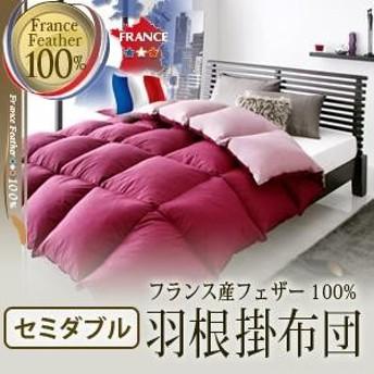 フランス産フェザー100%羽根掛布団 セミダブル