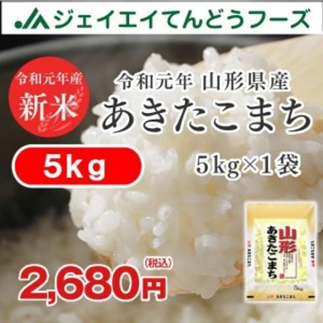 【新米】 米 お米 山形県産 あきたこまち 精米 5kg 令和元年産 ※4営業日前後で発送予定 rya0501