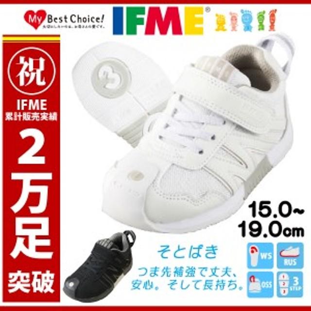 IFME イフミー 30-5711 キッズシューズ WHITE:ホワイト BLACK:ブラック ジュニア 子供靴 外履き 外靴 運動 学校 通学 2015年 15.0~19.0c