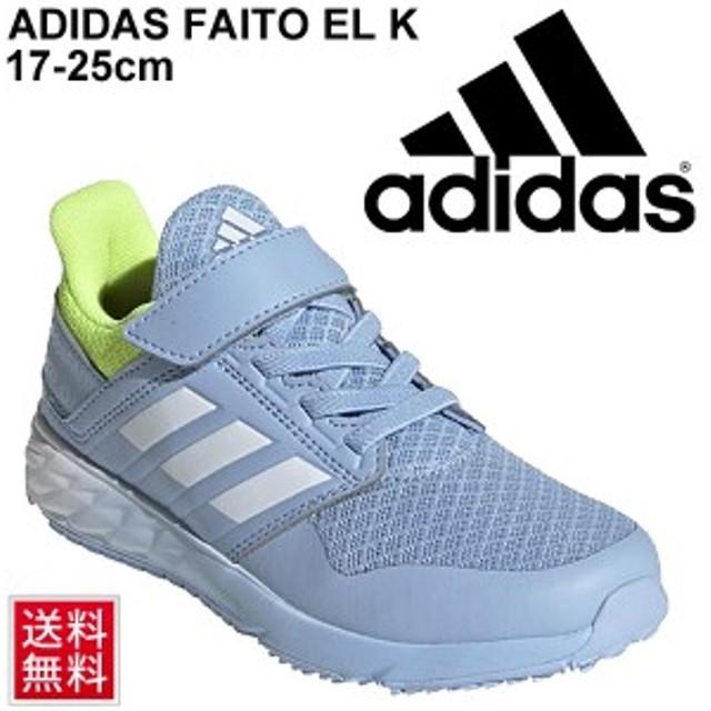 キッズ シューズ 男の子 女の子 スニーカー ジュニア アディダス adidas アディダスファイト COOL EL K 子供靴 17-25.0cm 運動靴 ランニ