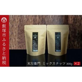 末左衛門ミックスナッツ(300g×2)油・塩不使用