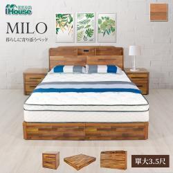IHouse-米洛 日系插座收納床頭+床底+床頭櫃三件組-單大3.5尺