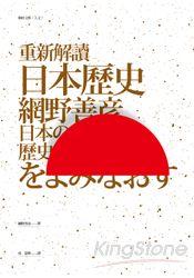 重新解讀日本歷史