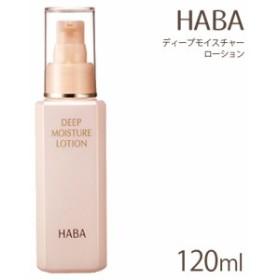 HABA ハーバー ディープ モイスチャー ローション 120ml 【とろみ保湿化粧水】【沖縄・離島は送料無料対象外】|[6004931]
