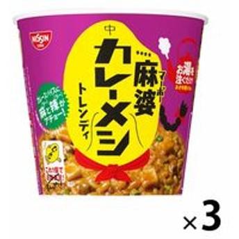 【アウトレット】日清食品 日清 麻婆カレーメシ トレンディ 3個
