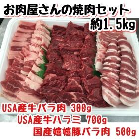 【地域別送料あり】お肉屋さんの焼肉セット1.5㎏(3~4人前) ナチュサ これからのシーズンにぜひ!BBQ パーティー等にも