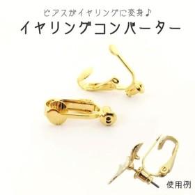 12) イヤリングコンバーター (converter-01) 6個 クリップ式 イヤリング パーツ イヤリング金具