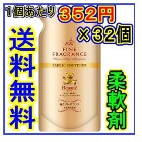 (まとめ買い)「ファーファ ファインフレグランス ボーテ 詰替 500ml 柔軟剤」 32個の詰合せ