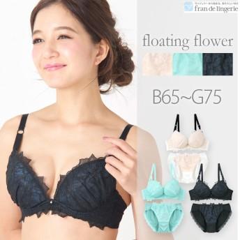(フランデランジェリー) (fran de lingerie) ペアブラジャー floating flower フローティングフラワー ブラショーツセット B-Gカップ