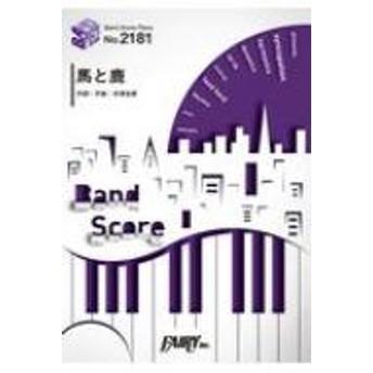 楽譜/バンドスコアピースbp2181 馬と鹿 / 米津玄師 Tbs日曜劇場「ノーサイド・ゲーム」主題歌