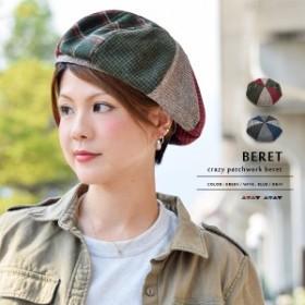 ベレー帽 パッチワーク クレイジー ベレー バスクベレー レディース 女性 ハット 帽子 チェック 千鳥柄 カジュアル おしゃれ 個性的 サイ