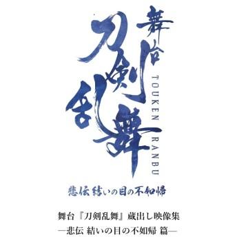 【DVD】舞台 刀剣乱舞 蔵出し映像集 ―悲伝結いの目の不如帰篇―