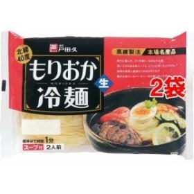 戸田久 もりおか冷麺 2人前(360g2袋セット)[袋麺]