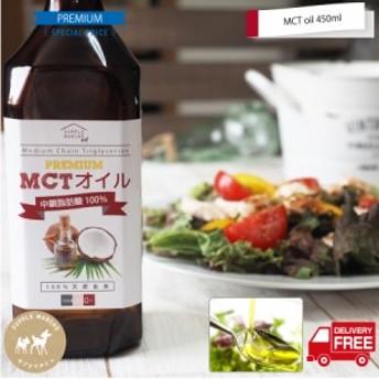 MCTオイル450g 超お徳用 中鎖脂肪酸100% ケトン体 無味無臭 ココナッツオイル MTC 食用油 ダイエット エイジングケア 糖質制限