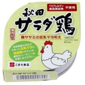 【9月新商品】秋田サラダ鶏(80g)【こまち食品工業】