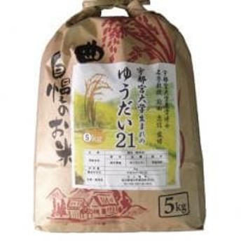 塩谷産米『ゆうだい21』 無洗米 5kg