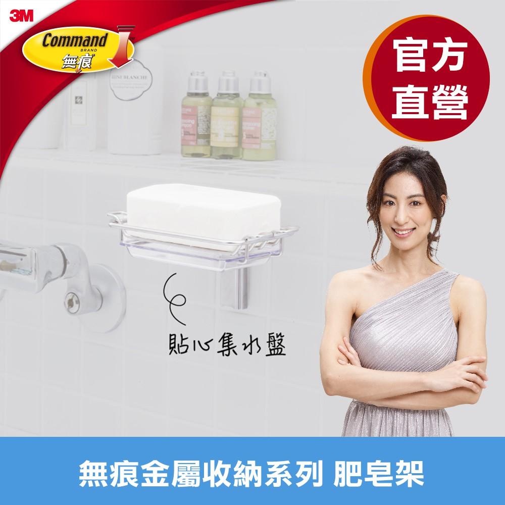 3M 無痕 304金屬防水收納-浴室免鑽 肥皂架