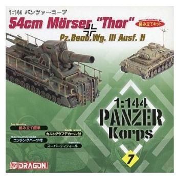 中古プラモデル 1/144 54cm自走砲 トール(Thor)+III号観測戦車+砲弾 「パンツァーコープ No.7」 [14507]