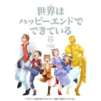 【コミック】世界はハッピーエンドでできている(6)