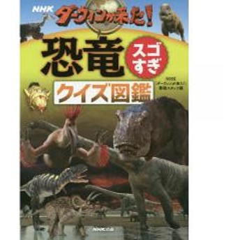 NHKダーウィンが来た!恐竜スゴすぎクイズ図鑑/NHK「ダーウィンが来た!」番組スタッフ
