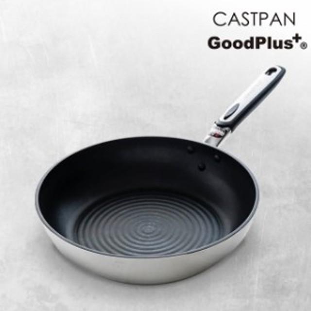 グッドプラス キャストパン 26cm オール熱源 フライパン