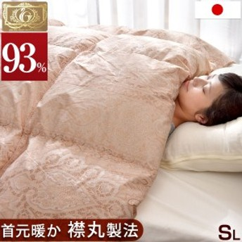 [23(日)10時~26h限定クーポンで全品5%オフ] 布団 羽毛布団 日本製  首元まで暖か襟丸 ロイヤルゴールドラベル シングルロング ホワイ