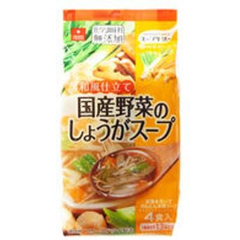 【アウトレット】アスザックフーズ 国産野菜のしょうがスープ 1袋(4食入)