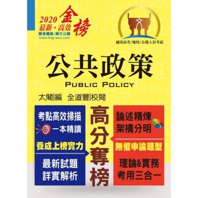 高普特考【公共政策】(核心考點完整突破.最新試題詳實解析)(5版)