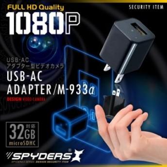 USB-ACアダプター型ビデオカメラ 小型カメラ スパイダーズX (M-933α) スパイカメラ 1080P コンセント接続 動体検知 32GB対応