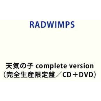 [CD] RADWIMPS/天気の子 complete version(完全生産限定盤/CD+DVD) [予約受付中]