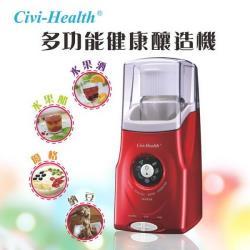 GW【Civi-Health】多功能健康釀造機(全配組)