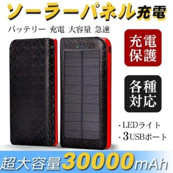 【pseマ-クに付き】 モバイルバッテリー ソーラー 大容量 30000mAhソーラー充電 携帯充電器 急速充電 3USBポート