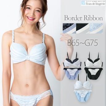 (フランデランジェリー) (fran de lingerie) ペアブラジャー 【ふわ盛】 Border Ribbon ボーダーリボン ブラショーツセット B-Gカップ