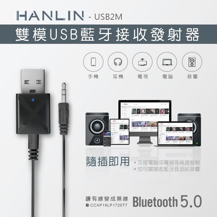 【無賴小舖】HANLIN-USB2M-雙模USB藍牙接收發射器 音源轉換器 電視 喇叭 播放器 手機 平板 電腦 耳機。人氣店家無賴WL小舖的❤3C 週邊❤有最棒的商品。快到日本NO.1的Rakute