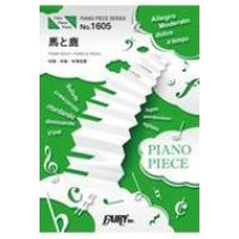楽譜/ピアノピースpp1605 馬と鹿 / 米津玄師 ピアノソロ・ピアノ & ヴォーカル Tbs日曜劇場「ノーサイド・ゲーム」主題歌