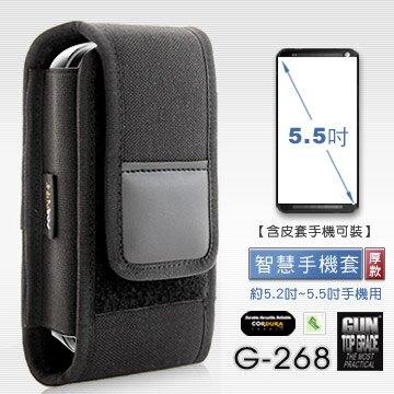 【露營趣】GUN 智慧手機套(厚款) 約5.2~5.5吋用 隨身包 小包包 手機袋 零錢包 休閒包 相機包 G-268