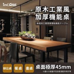 【Incare】原木工業風加厚機能桌(2色任選/120*60*75cm/中大型材積)