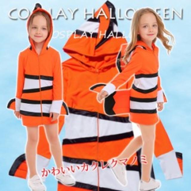 ハロウィン 女の子 カクレクマノミ コスプレ衣装 仮装 コスチューム 子供用 道具 動物 イベント用 コスプレ  cosplay costume