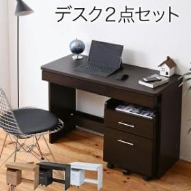 デスクセット おしゃれ デスク 2点セット パソコンデスク 100cm 木製 PCデスク サイドワゴン チェスト キャスター付き