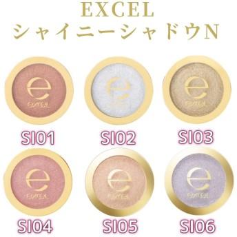 エクセル シャイニーシャドウN SI01 ブロンズゴールド/ SI02 シルバーホワイトSI03イエローゴールド/ SI04 ヌードピンク/ SI05カシミアベージュ/ SI06アイスグレー