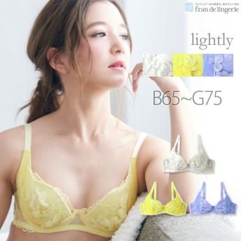 [フランデランジェリー] [fran de lingerie] ブラジャー lightly ライトリー コーディネートブラジャー B-Gカップ