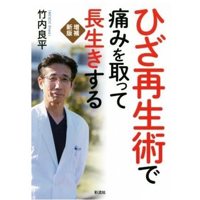 ひざ再生術で痛みを取って長生きする 増補新版/竹内良平(著者)