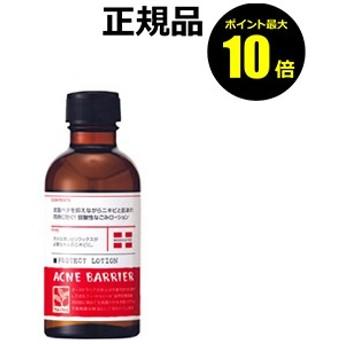 【P10倍】<ACNE BARRIER/アクネバリア>薬用プロテクトローション アクネバリア化粧水・ローション