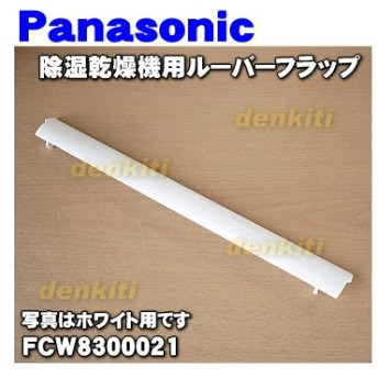 FCW8300021 ナショナル パナソニック 除湿乾燥機 用の ルーバーフラップ ★ National Panasonic ※ホワイト(W)、シルバー(S)色用です。