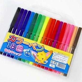 18色水性カラーペン/安全キャップ付(@210円×40個)1セット