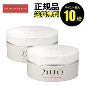 デュオ ザ クレンジングバーム 2個セット<D.U.O./デュオ>【正規品】