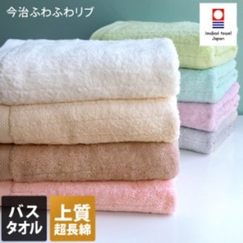 今治タオル バスタオル ふわふわリブタオル 日本製 1枚
